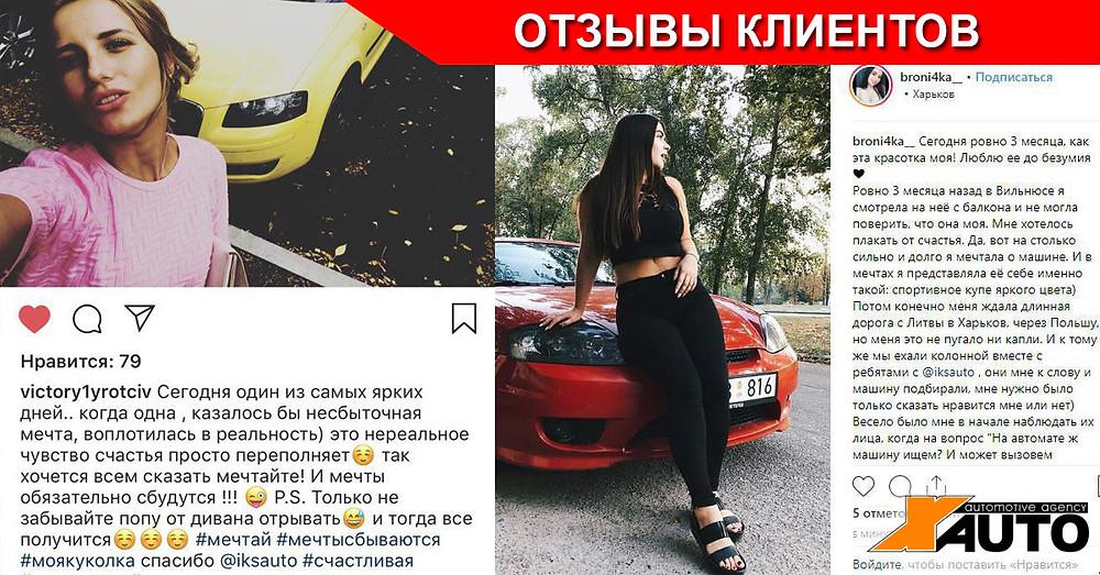 Отзывы клиентов о компании XAUTO - пригон и подбор авто из Европы
