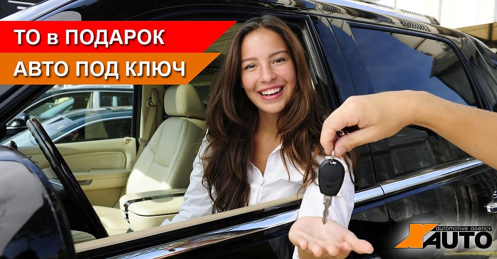 Акция по пригону и подбору автомобиля в августе месяце X-AUTO