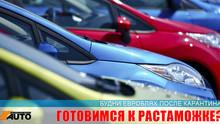 Пора готовиться к растаможке? Будни евроблях в Украине после карантина