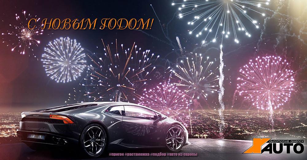 С Новым 2019 Годом X-AUTO пригон и растаможка авто
