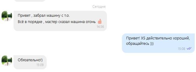 Отзыв клиента автопригон Харьков
