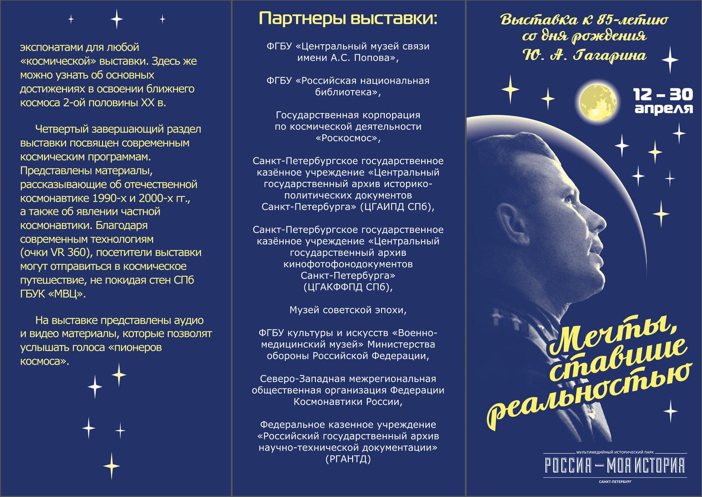 Космос выставка Гагарин_А4 буклет curv-1