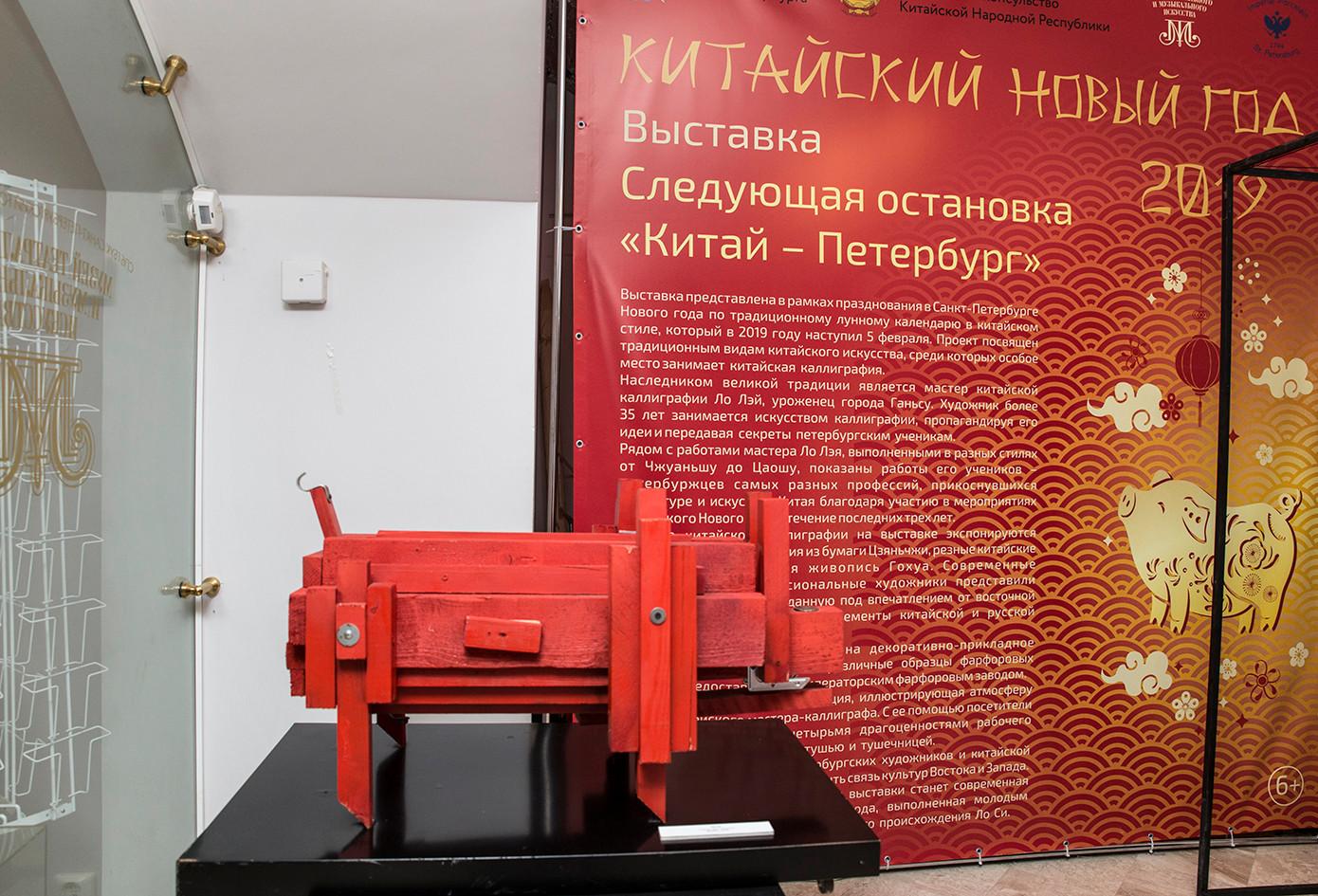 Экспозиция выставки Следующая остановка