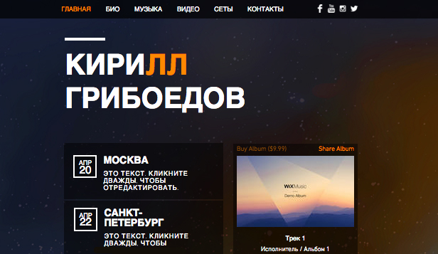 DJ и продюсер website templates – Рейв