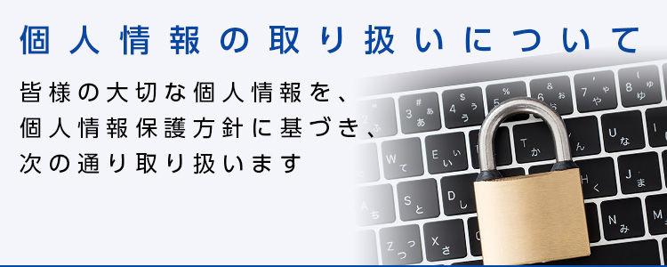 main-img-toriatsukai_sp.jpg