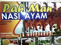 RestoranNasiAyamPakManAna_edited.jpg