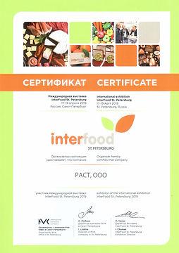 InterFood_2019.jpg