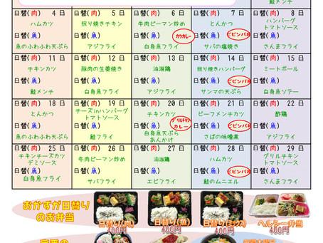 10月弁当メニュー更新!カツカレー・グリルチキンカレー特別販売!