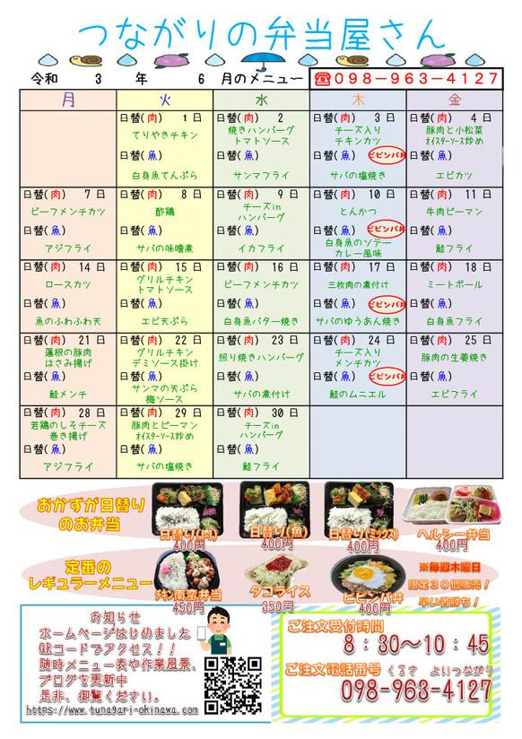 R3.6月menu.jpg