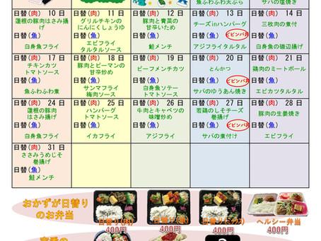 5月の弁当メニュー