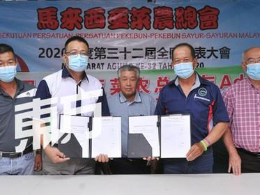 马来西亚菜农总会第三次与Advansia有限公司签署合作备忘录