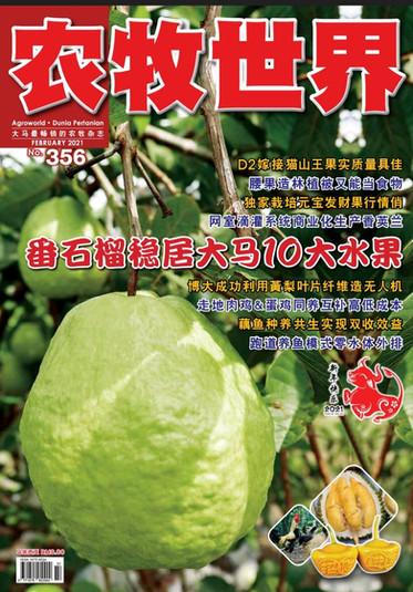 Agroworld February Issue 2021