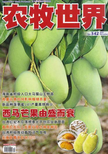 Agroworld December Issue 2019
