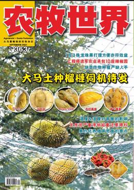 Agroworld September Issue 2021