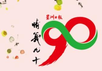 星洲90周年慶晚宴(Sin Chew Daily 90th Anniversary Gala Dinner)