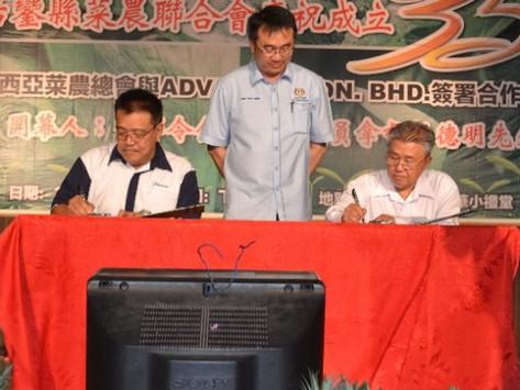 Advansia与马来西亚全国菜农总会签署合作谅解备忘录
