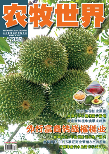 Agroworld March Issue 2021