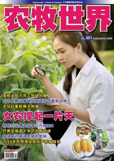 Agroworld September Issue 2020