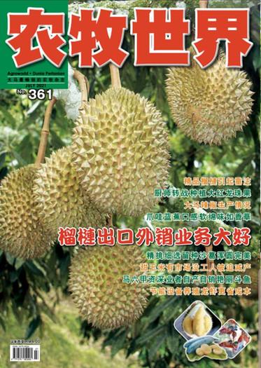 Agroworld Julai Issue 2021