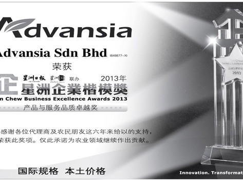 ADVANSIA SDN BHD AWARDED SINCHEW EXCELLENCE AWARD FOR PRODUCT & SERVICE CATEGORY