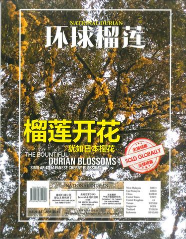 National Durian Magazine - 𝐈𝐬𝐬𝐮𝐞 𝟏2/Apr 𝟐𝟎𝟐𝟭