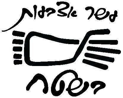 לוגו עם פונטים-09.png
