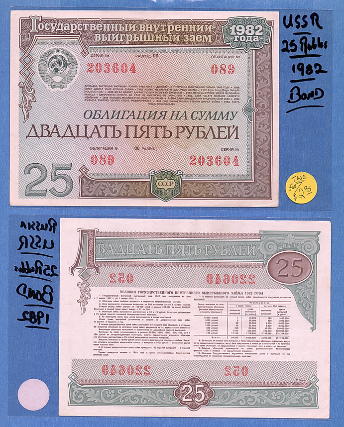 USSR-25-Rubles-Bond-1982.jpg