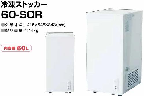 冷凍ストッカー 60-SOR