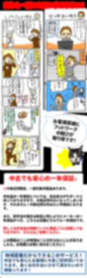 hosho_detail2.png