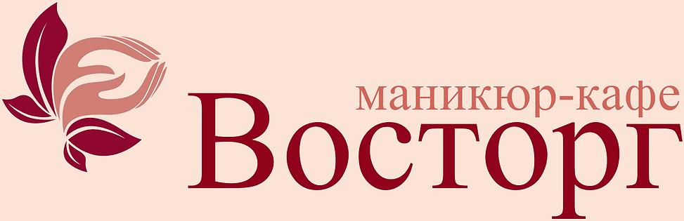 """Маникюр-кафе """" Восторг"""""""