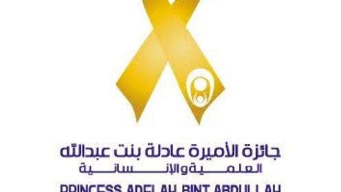 جائزة الأميرة عادلة بنت عبدالله العلمية والإنسانية
