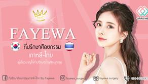 Fayewa Surgery  ที่ปรึกษาศัลยกรรม เกาหลี - ไทย By Fayewa