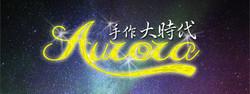 Aurora (5).jpg