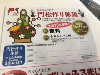 門松作り体験開催!!