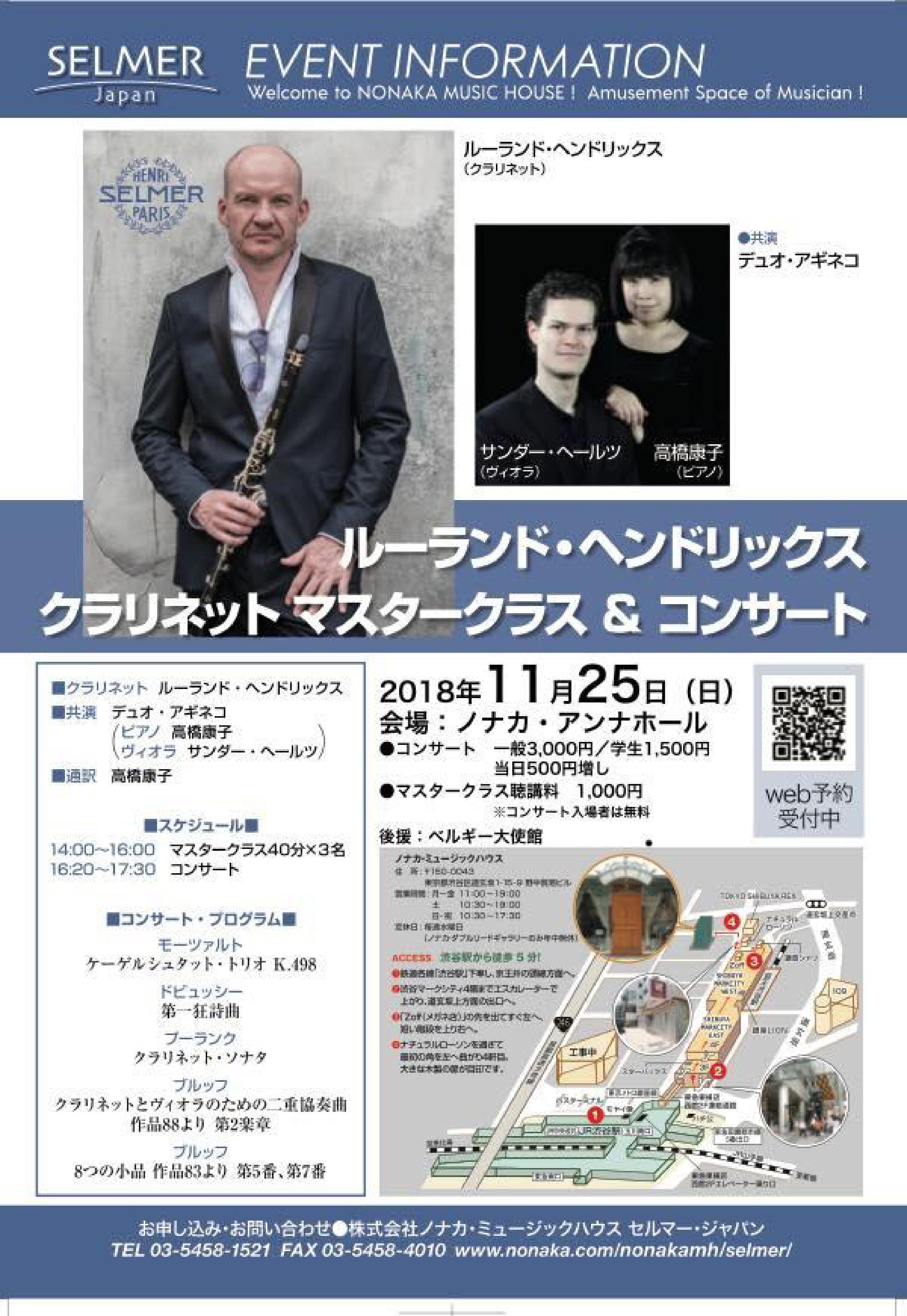 11月25日東京