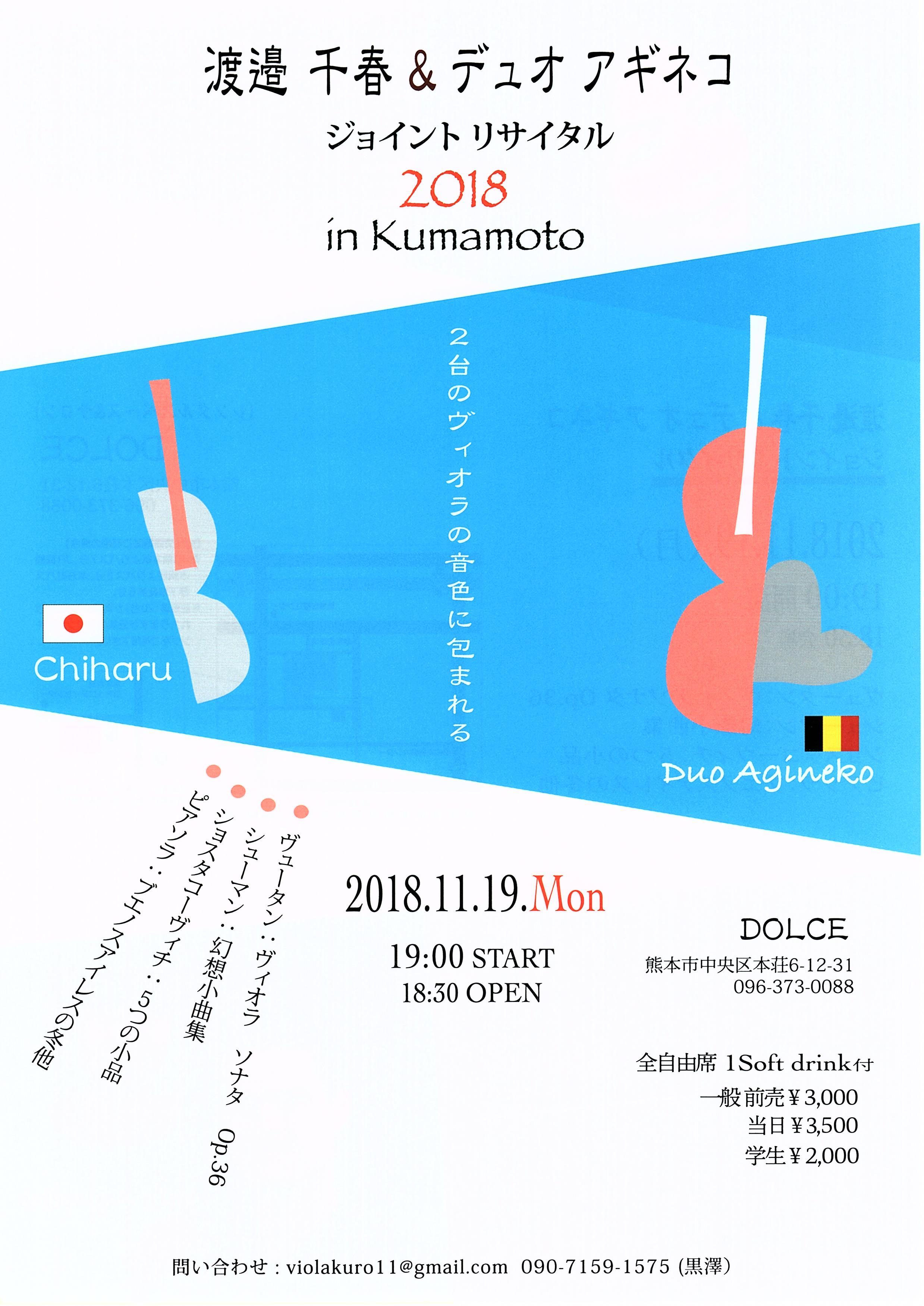 11月19日熊本