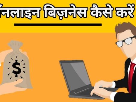 Online Business कैसे करे सम्पूर्ण जानकारी सीखे