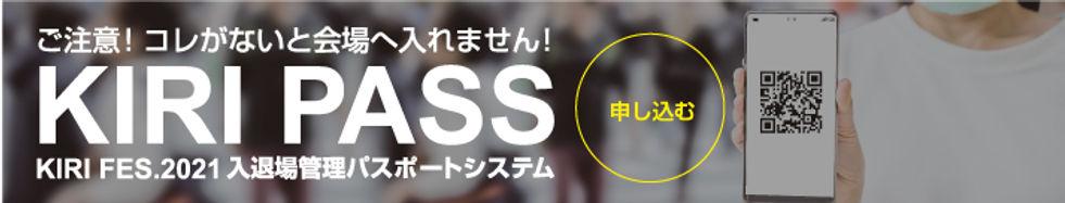 KIRI-PASS.jpg