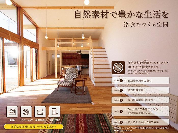 【釧路新聞Life住宅特集】サトケン様(7校目)-(1).jpg