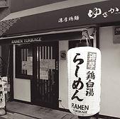 ゆきかげラーメン 浅草店