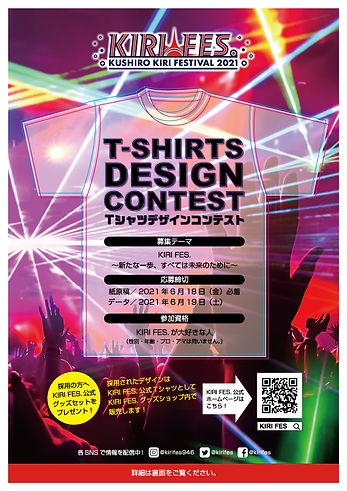 2106-Tシャツデザインコンテスト-A4-B.jpg