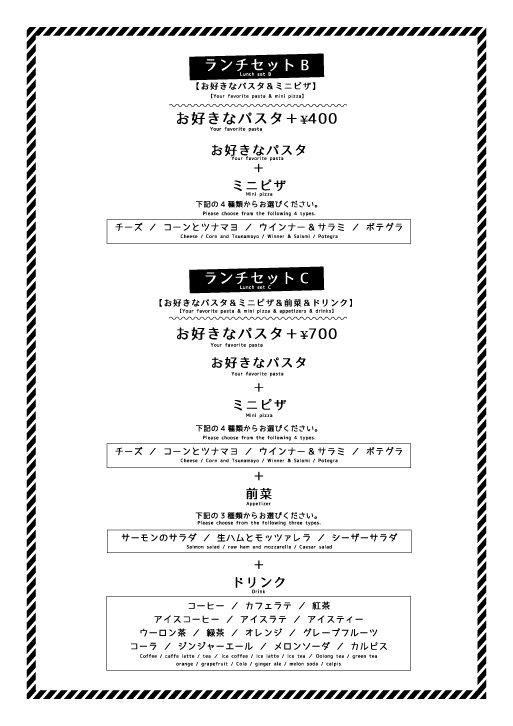 1902ぱぴぱメニュー表-10.jpg