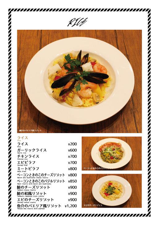 1902ぱぴぱメニュー表-9ライス.jpg