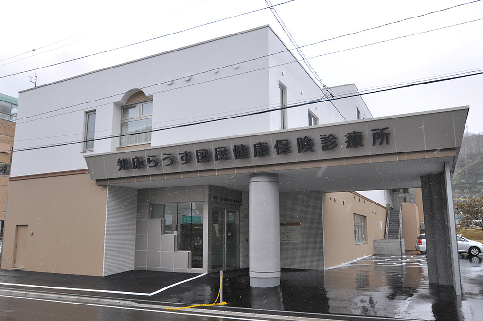 羅臼診療所
