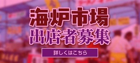 募集-海炉市場_edited_edited.jpg