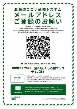 北海道コロナ通知システム-ポスター.jpg