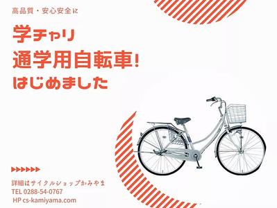 通学用自転車2021のご案内