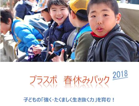 春休み イベントスケジュール