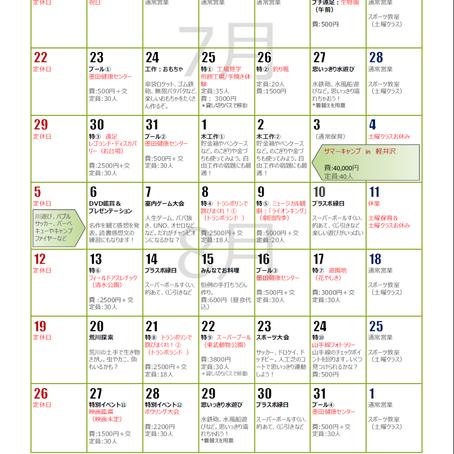 夏休み イベントスケジュールとサマーキャンプ(7/22更新)