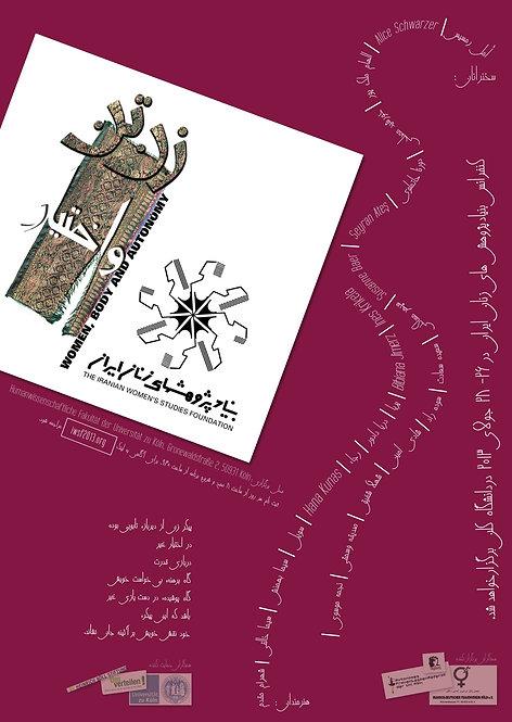 دو دهه تحقیقات زنان ایرنی مقیم خارج + زنان ایران